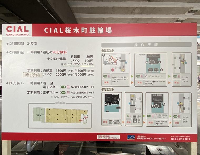 CIAL桜木町駐輪場の料金