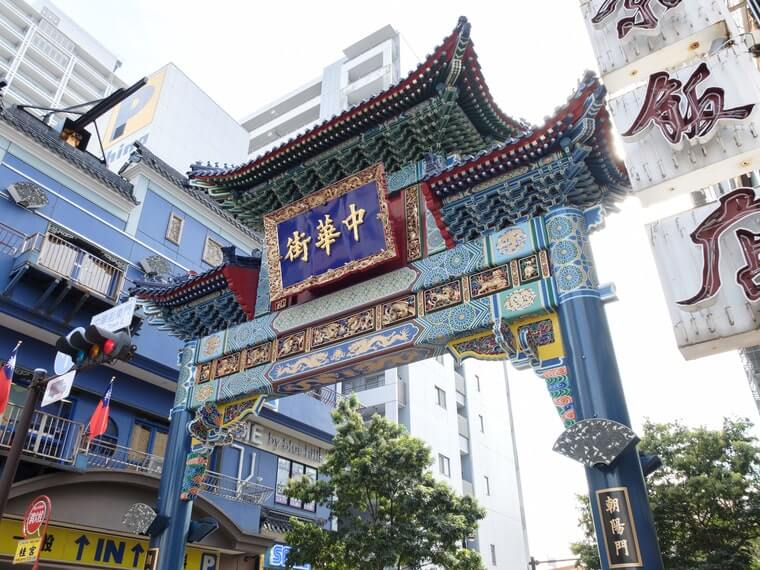 横浜中華街の元町・中華街駅側にある朝陽門(青龍門)の写真