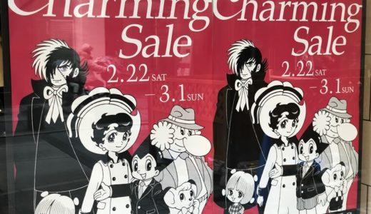 横浜元町チャーミングセール【2020春】2月22日~3月1日開催。今回は異例の9日間!キタムラもお買い得!