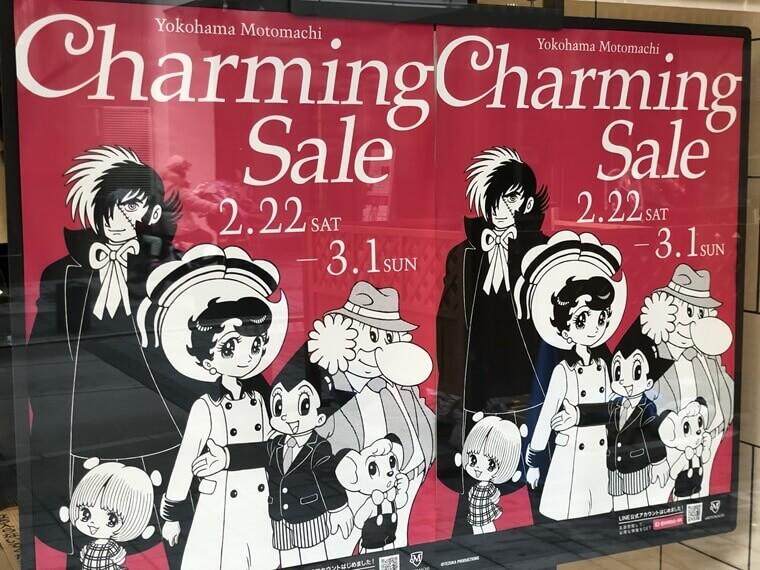 2020年春の元町チャーミングセールのイメージポスター