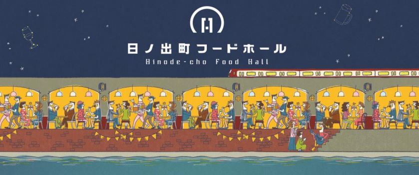 京急線日ノ出町駅の高架下にできる「日ノ出町フードホール」のイメージ写真