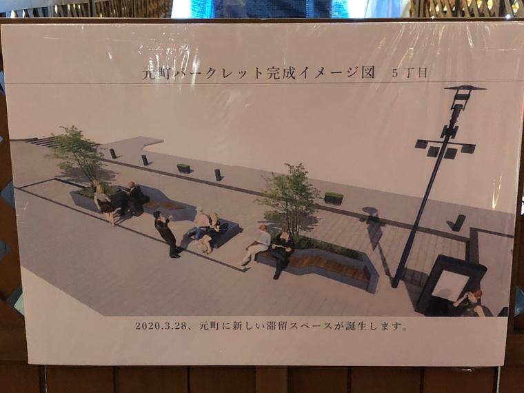 元町パークレット完成イメージ図