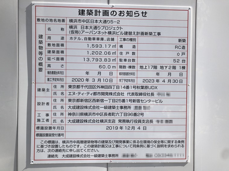横浜日本大通りプロジェクト(ホテルシタディーン)工事看板