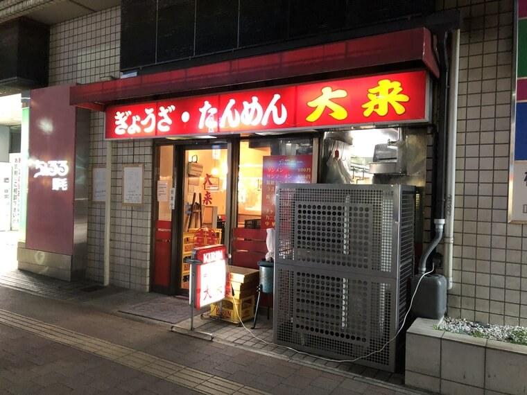 野毛にある中華屋さん、餃子・タンメンの「大来(おおらい)」外観写真
