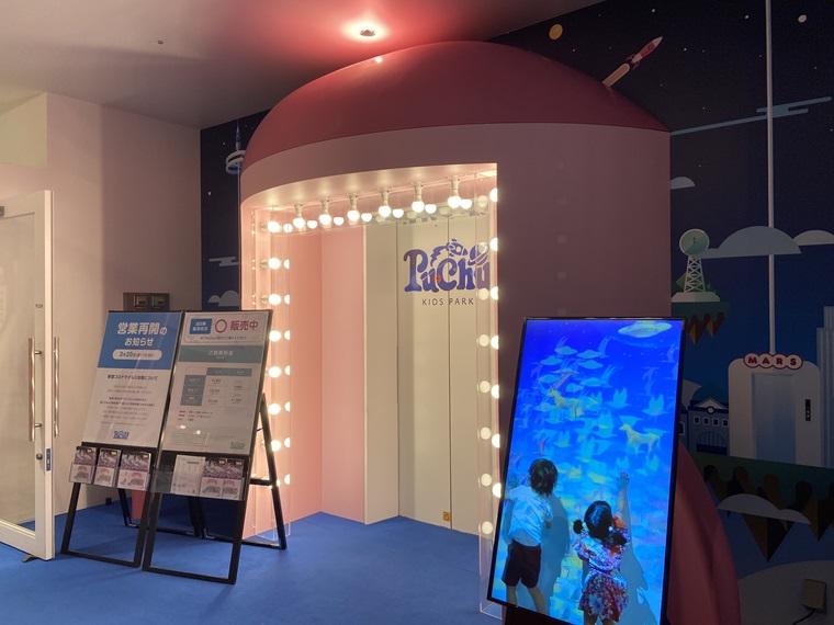 横浜駅のアソビル4Fにできたキッズパーク「PuChu!(プチュウ!)」専用エレベーター写真