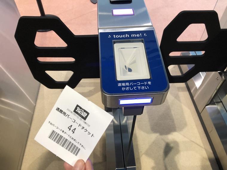横浜駅アソビルの遊び場「PuChu!(プチュウ)」の入口ゲート写真