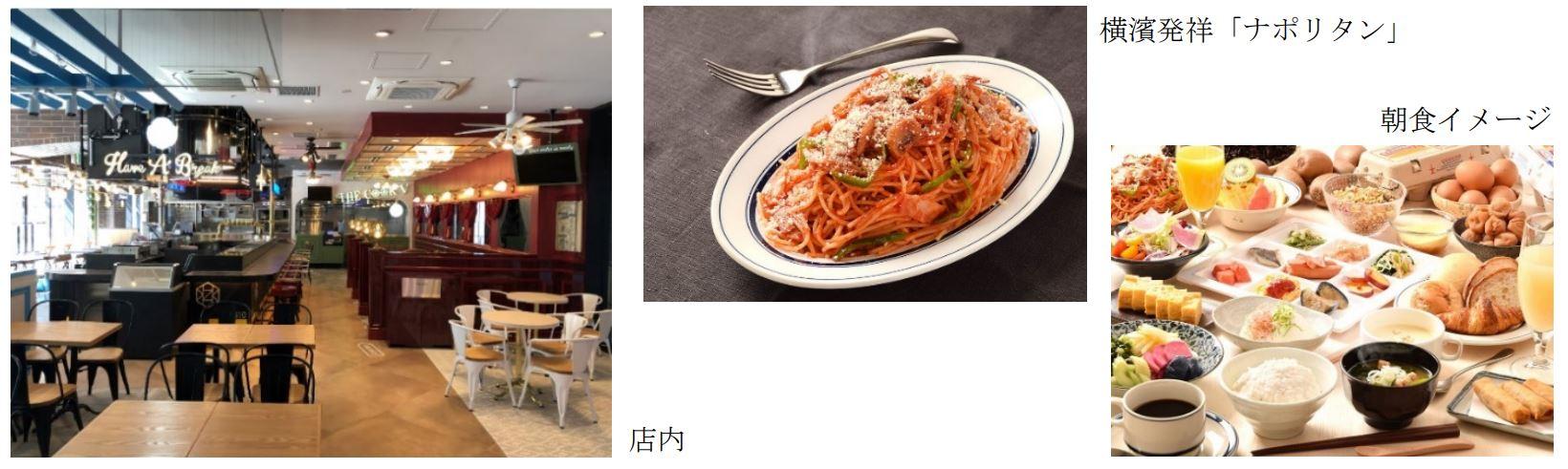 JR東日本ホテルメッツ 横浜桜木町のフードホールKITEKIのイメージ写真