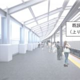 JR横須賀線「武蔵小杉駅」が下りホーム新設工事に着手。2022年度末頃の利用開始を予定