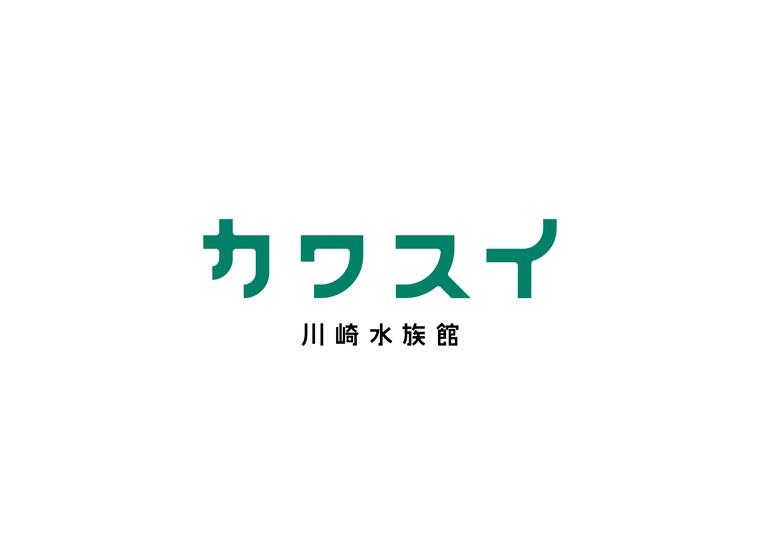 川崎駅前商業施設「ルフロン川崎」にできるカワスイ水族館のロゴ