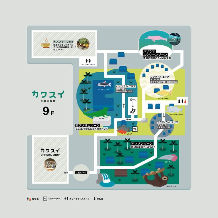 川崎駅前商業施設「ルフロン川崎」にできるカワスイ水族館のフロアマップ