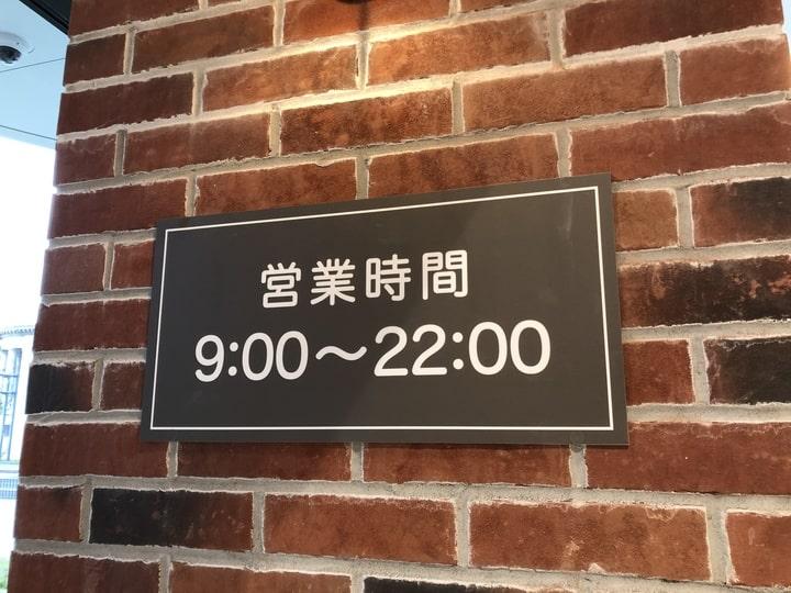 北仲ブリック&ホワイトに誕生したリンコス横浜馬車道店の営業時間