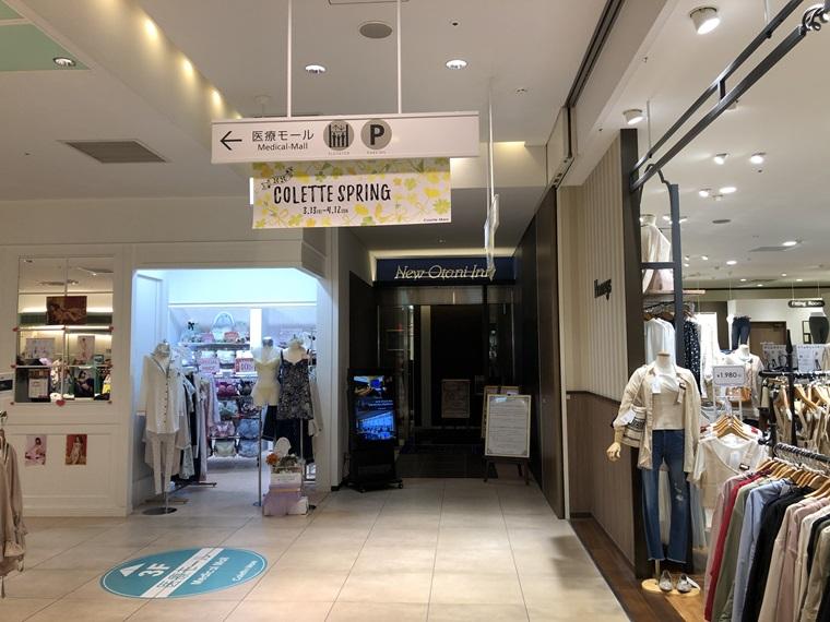 ニューオータニイン横浜プレミアムの入口