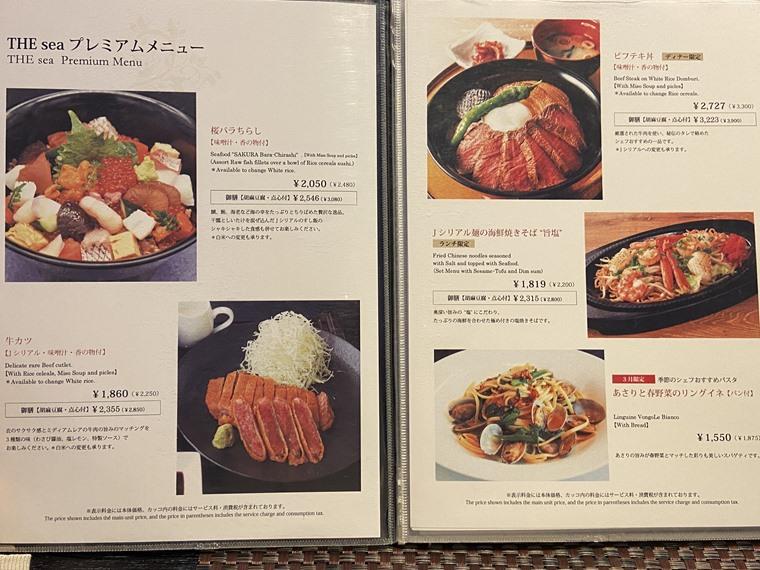 ニュータにイン横浜プレミアムに入るレストラン「THE sea(ザ・シー)」のメニュー写真