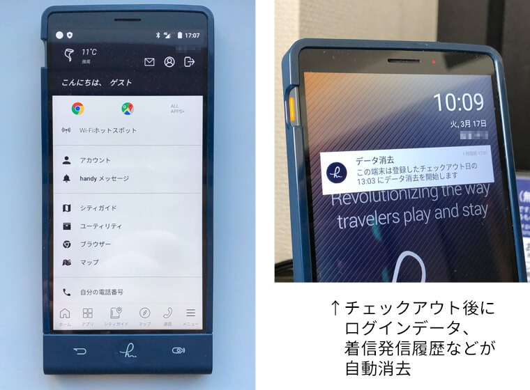 ニューオータニイン横浜プレミアムの無料貸出スマートフォン