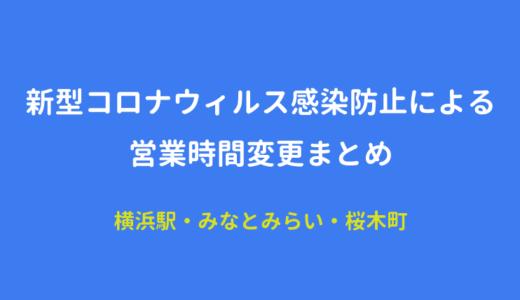 コロナウィルスによる休館や営業時間の変更一覧(横浜駅・みなとみらい・桜木町)
