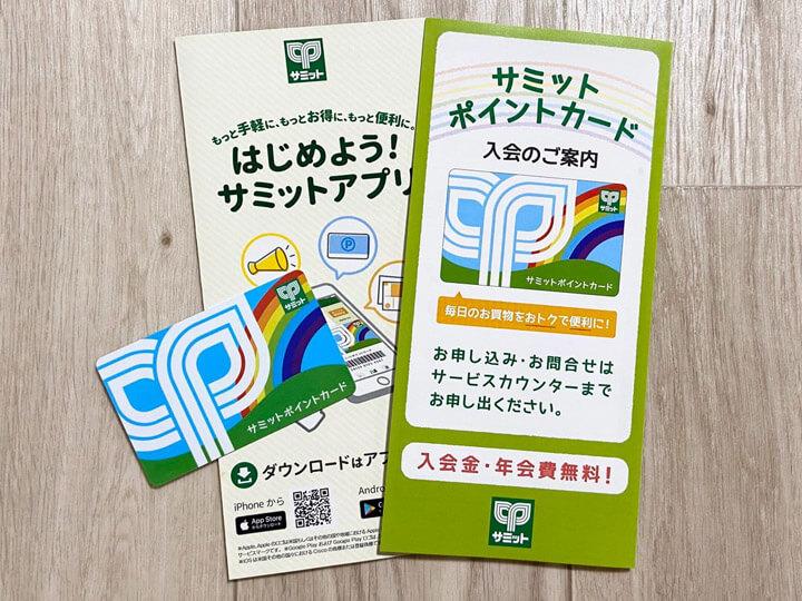 サミットストア桜木町コレットマーレ店のポイントカード写真