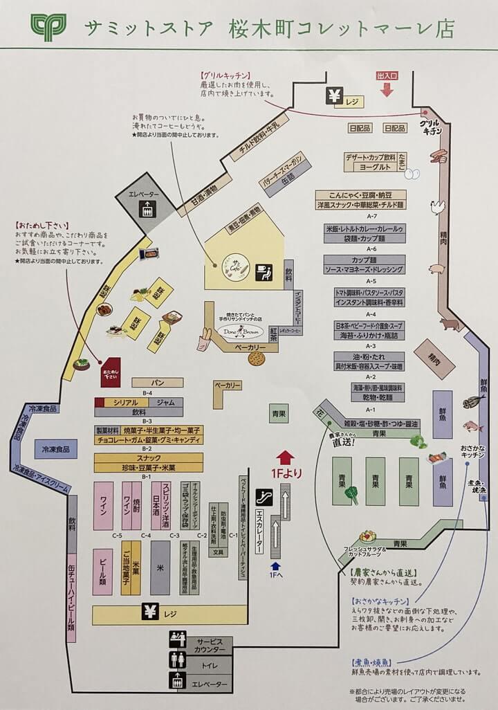 スーパーマーケット「サミットストア桜木町コレットマーレ店」のフロアマップ
