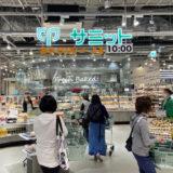 便利だわ!大型スーパー「サミットストア 桜木町コレットマーレ店」はすこぶる良かった!9時〜23時の営業時間はありがたい