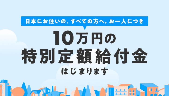 港北区給付金 10 万円