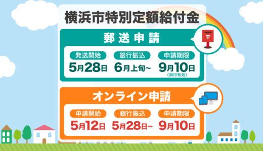 横浜市、特別定額給付金の申請書類を5/28〜6/6に順次発送[10万円給付金]