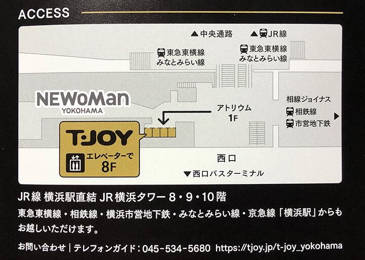 横浜駅の新しい映画館Tジョイ横浜のアクセス
