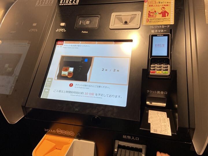 横浜駅の新しい映画館Tジョイ横浜の発券機写真