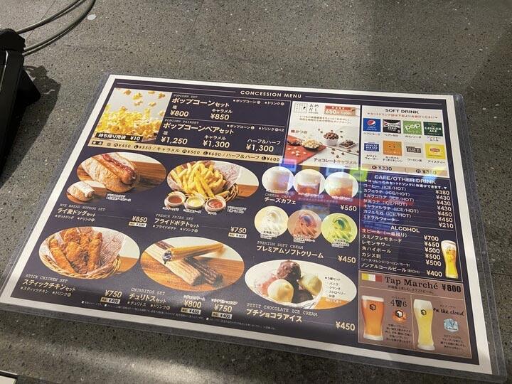 横浜駅の新しい映画館Tジョイ横浜のフードメニュー