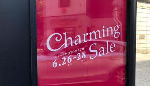 2020特別チャーミングセール、6月26日~6月28日開催。異例の3日間限定&6月末開催