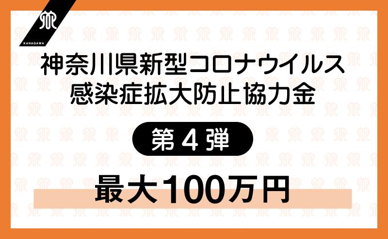 神奈川 県 コロナ 協力 金 新型コロナウイルス感染症拡大防止協力金(第8弾)について