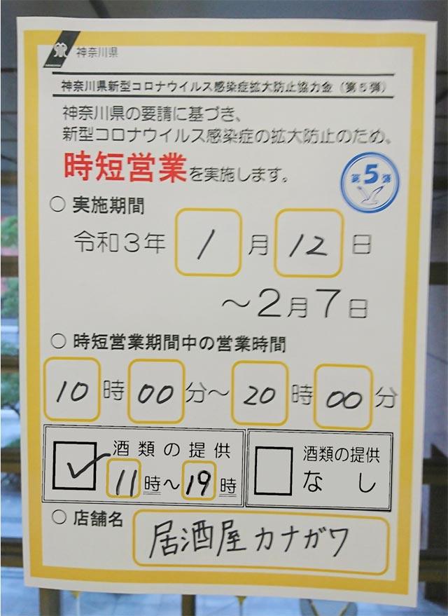 神奈川 県 コロナ 協力 金 新型コロナウイルス感染症拡大防止協力金(第6弾)について
