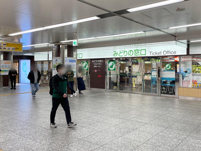 駅 みどり 窓口 横浜 の